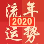 2020年度运势